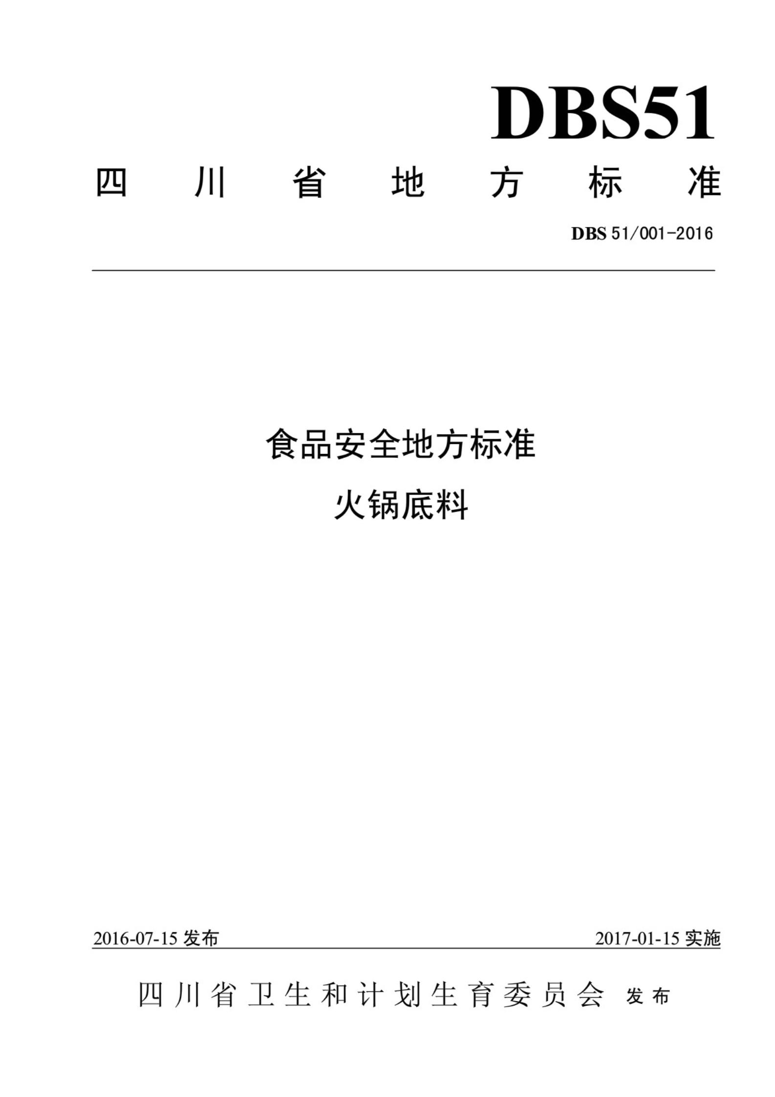 四川省地方标准食品安全地方标准火锅底料