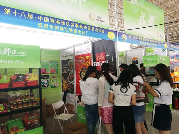 蓉厨食品厂赴青海参加绿色投资贸易洽谈会